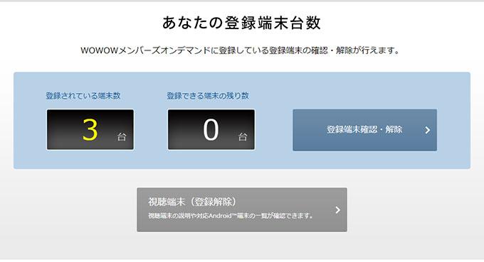 登録できる端末は、加入者一人につき3台まで