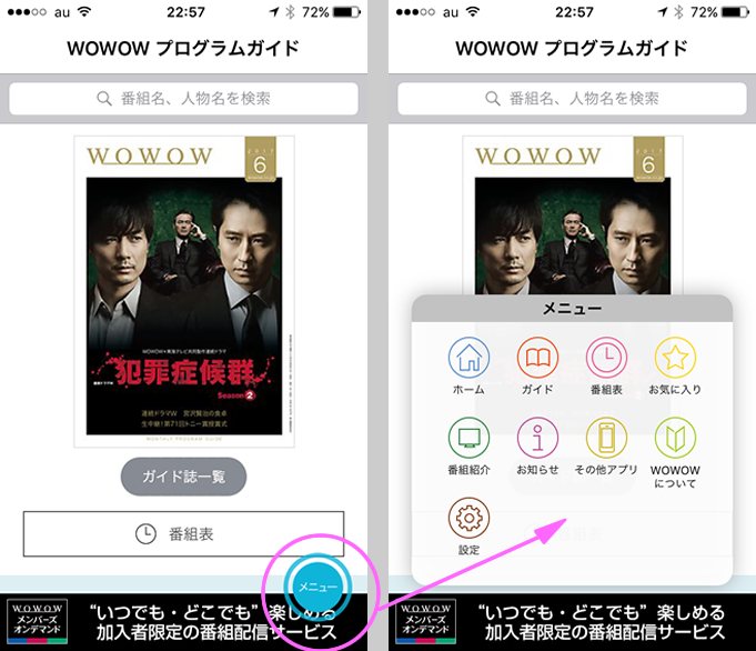 WOWOWの番組表は2カ月先まで!スマホやタブレットで閲覧するなら専用の番組表アプリがおすすめ!