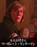 丸太おばさん