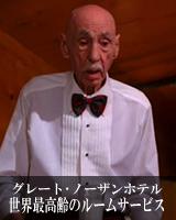 世界最高齢のルームサービス