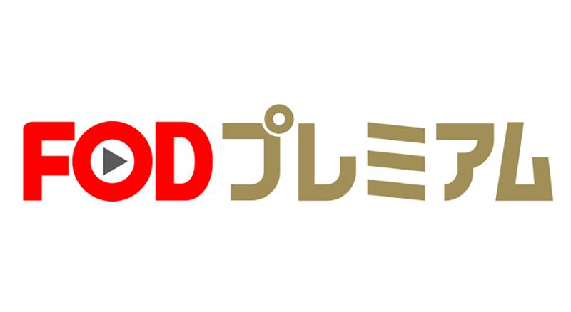 【動画配信サービス徹底検証】フジテレビ黄金期のドラマをAmazonPayで1か月無料視聴!FODプレミアム編