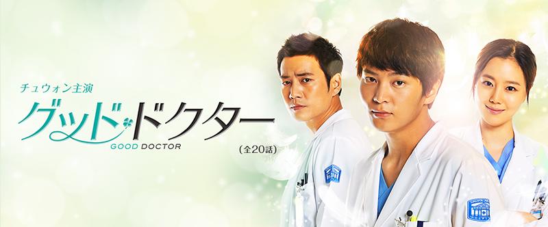 『グッド・ドクター』(2013年/韓国)