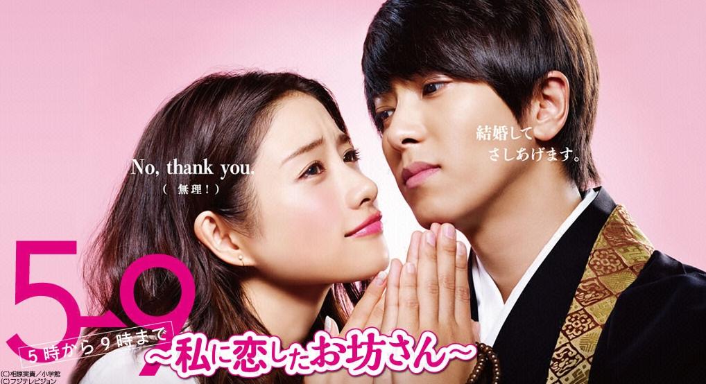『5→9~私に恋したお坊さん~』