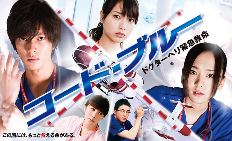 『コード・ブルー -ドクターヘリ緊急救命-』1st season
