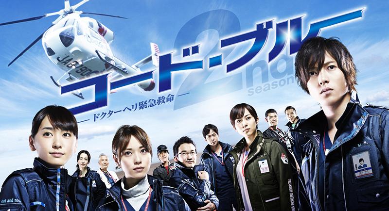 『コード・ブルー -ドクターヘリ緊急救命-』2nd season
