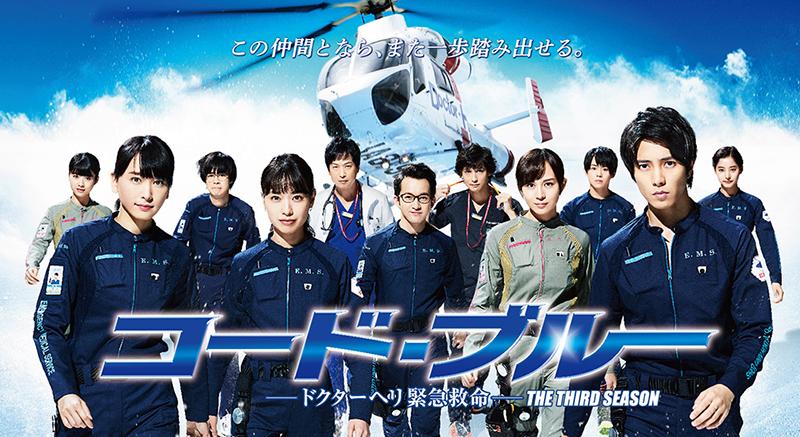 『コード・ブルー -ドクターヘリ緊急救命-』THE THIRD SEASON