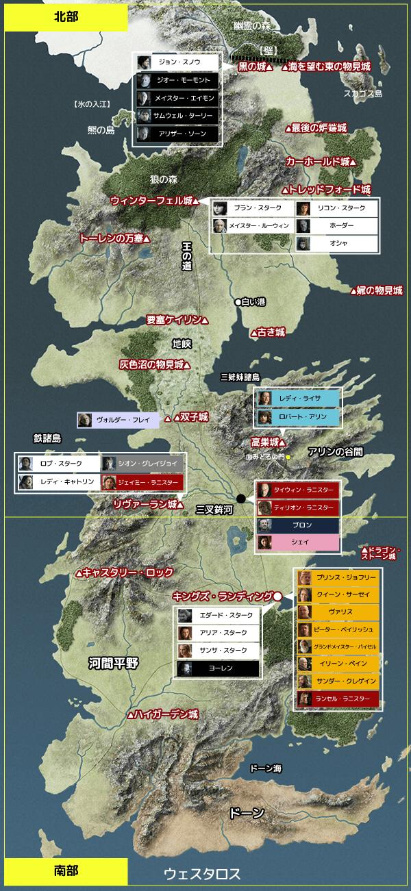 ゲーム・オブ・スローンズ シーズン1 『第9話/ベイラー』地図と登場人物