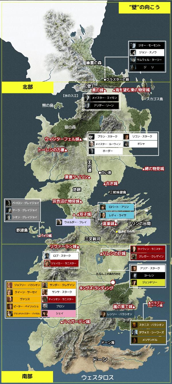 よくわかる ! ゲーム・オブ・スローンズ シーズン2 『第2話/夜の国』地図と登場人物