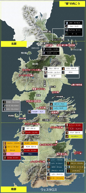 ゲーム・オブ・スローンズ シーズン2 『第4話/髑髏の庭』地図と登場人物