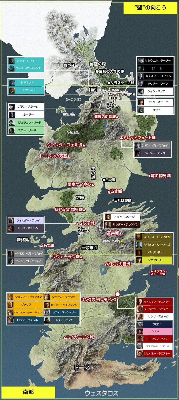 ゲーム・オブ・スローンズ シーズン3『第10話/次なる戦いへ』の地図と登場人物