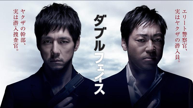 ダブルフェイス(潜入捜査編/偽装警察編)