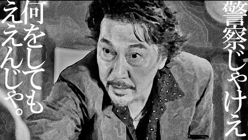 役所広司、松坂桃李主演『孤狼の血』の感想とおすすめの動画配信サービス