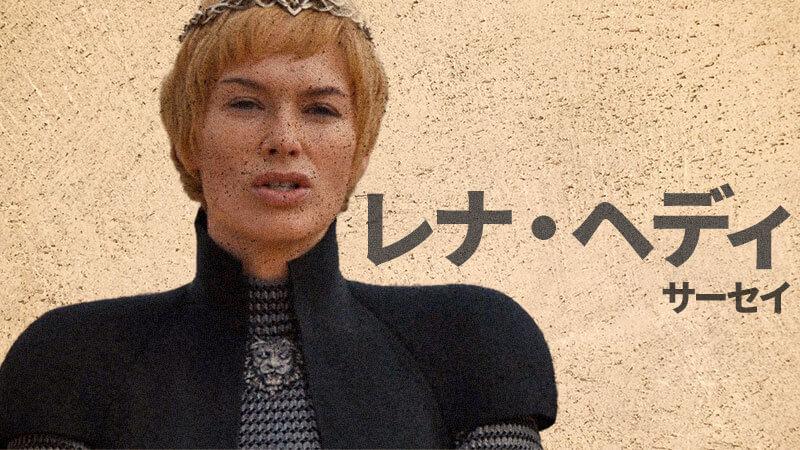 『ゲーム・オブ・スローンズ』のサーセイ/レナ・ヘディの代表作と視聴できる動画配信サービス