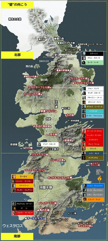ゲーム・オブ・スローンズ シーズン7『第2話 嵐の申し子』地図と登場人物