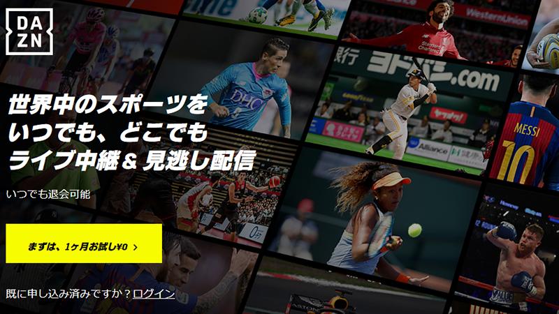 ①DAZNの公式サイトにアクセスして「まずは1ヵ月お試し0円」のボタンをクリック