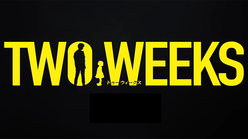 【TWO WEEKS】を見逃したあなたへ!登場人物・あらすじとフル動画配信サービスを紹介!
