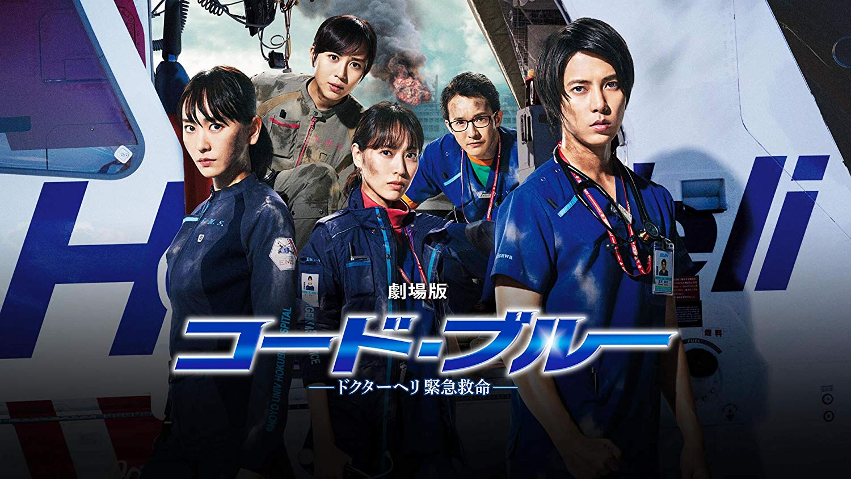 『劇場版コード・ブルー -ドクターヘリ緊急救命-』はAmazonプライムで独占見放題配信!