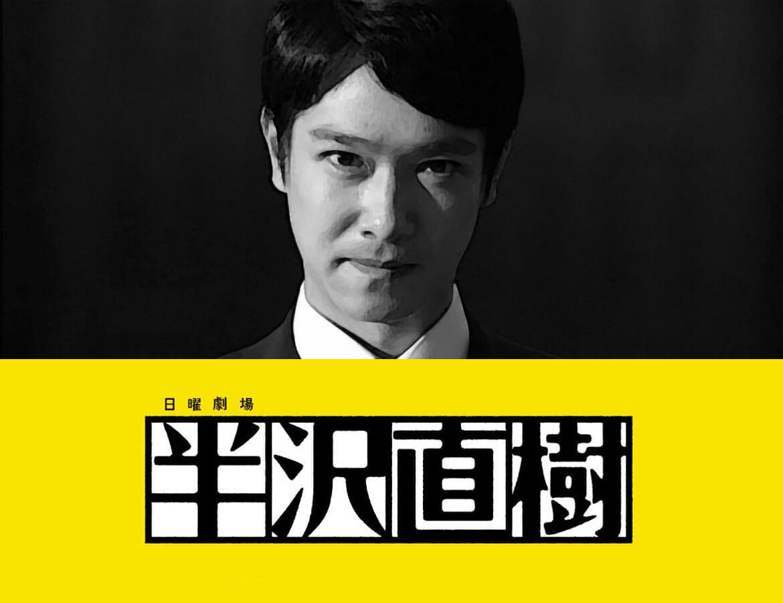 『半沢直樹』(2013)登場人物紹介とフル動画が視聴できる配信サービス
