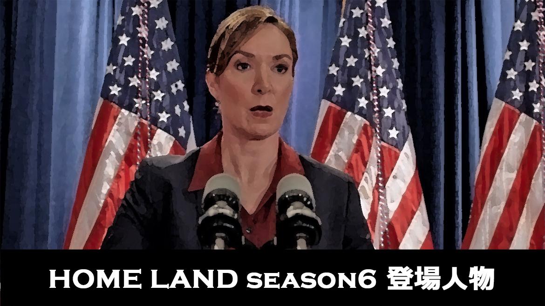 HOMELAND/ホームランド シーズン6 登場人物紹介と相関図