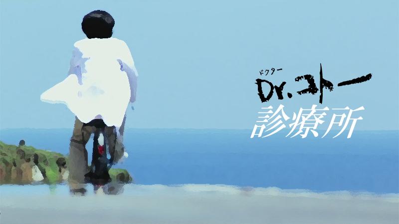 『Dr.コトー診療所』(2003)のフル動画はFODプレミアムで独占見放題配信中!