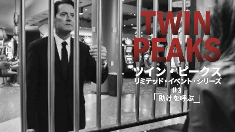 【ネタバレ解説】ツイン・ピークス:リミテッド・イベント・シリーズ 第3章『助けを呼ぶ』