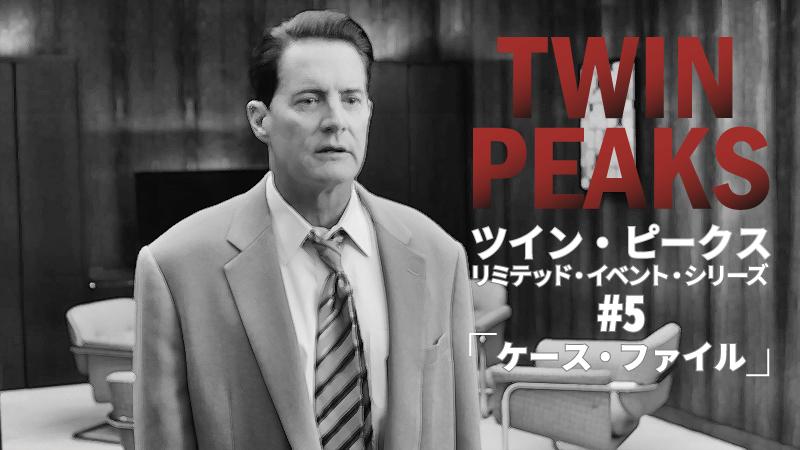 【ネタバレ解説】ツイン・ピークス:リミテッド・イベント・シリーズ 第5章『ケース・ファイル』