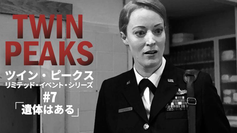 【ネタバレ解説】ツイン・ピークス:リミテッド・イベント・シリーズ 第7章『遺体はある』